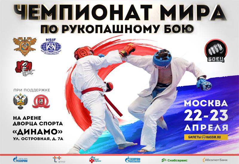IV Чемпионат Мира по рукопашному бою Москва 2017