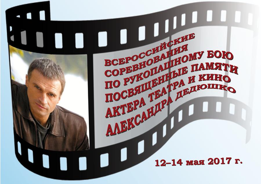Турнир памяти актёра Дедюшко