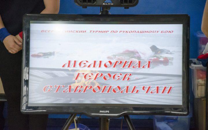 Мемориал героев-ставропольчан