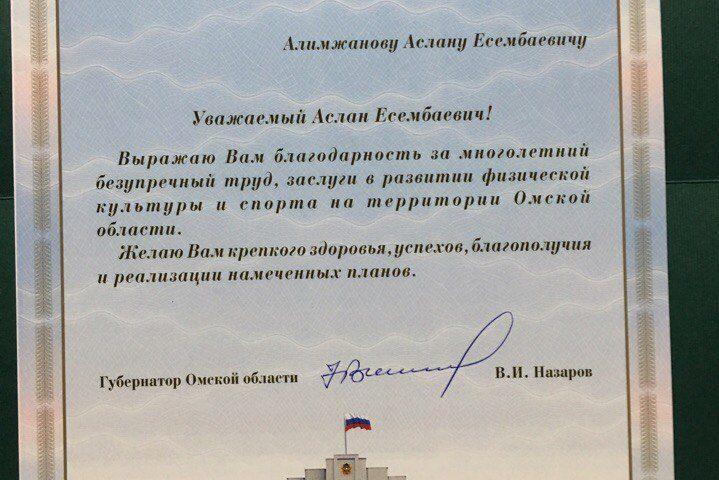 Награждение Аслана Алимжанова
