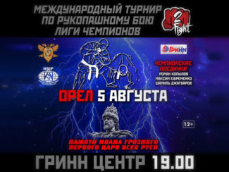 Орёл 5 августа IV турнир Лиги Чемпионов РБ