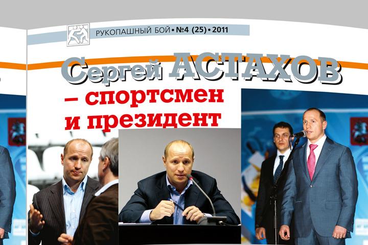 Сергей-Астахов-Спортсмен-и-президент