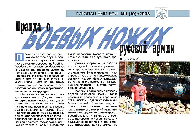 Журнал Рукопашный Бой_01-2008_Боевые-ножи