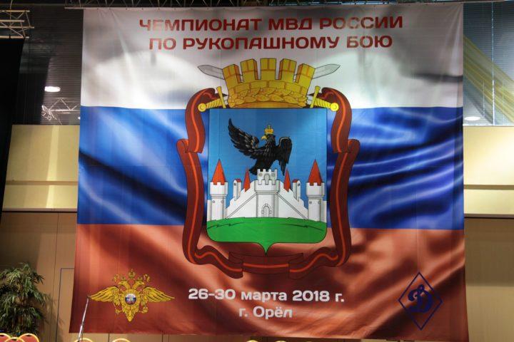 О проведении чемпионатов МВД России по рукопашному бою 2018