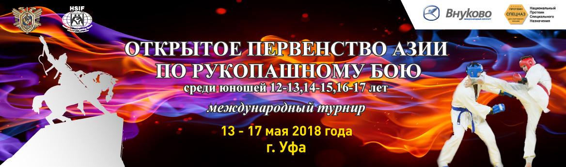 Ufa-2018_1168