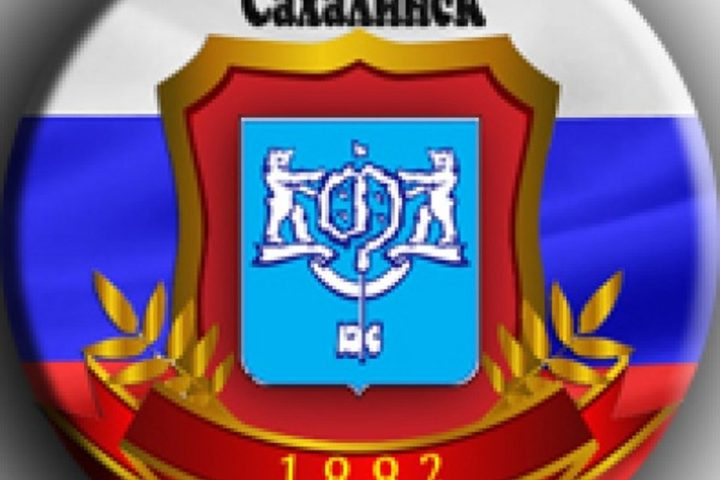 Герб Юж-Сахалинск-600x600