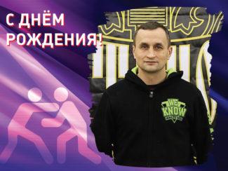 День рождения Корякин Юрий Сергеевич