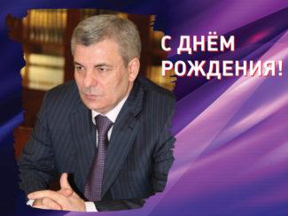 Арсен Баширович Каноков , С Днем Рождения!