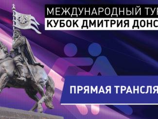 Кубок Дмитрия Донского Прямая трансляция