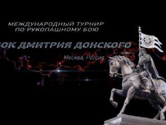 Репортаж Кубок Дмитрия Донского