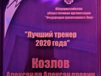 Козлов Александр Александрович - Лучший тренер 2020